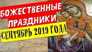 Православные праздники в сентябре 2019 года | Эзотерика для Тебя | Праздники