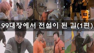 [문신돼지충 Vlog] 99대장 시즌1 몰아보기!! (시즌2 확정)