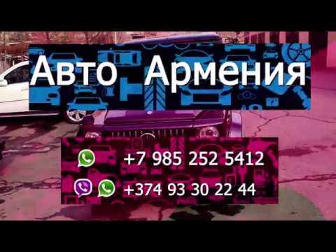 Авторынок в Ереване   19.01.2020
