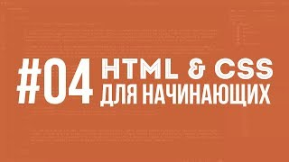 HTML и CSS для начинающих. Урок #04 || Уроки Виталия Менчуковского