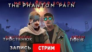 Metal Gear Solid V: The Phantom Pain — Последний Metal Gear [запись]