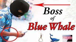 ব্লু হোয়েল সুইসাইড গেম   Boss Of Blue Whale Game   Bangla Funny Video 2017