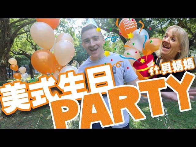 美國人慶生必備的6樣東西!美國媽媽回來了台灣!超好玩派對遊戲!🇺🇸 🎈