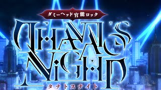【Rejet】THANATOS NiGHT PV
