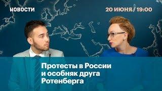 Протесты в России и особняк друга Ротенберга