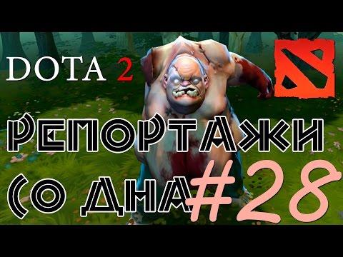 видео: dota 2 Репортажи со дна #28