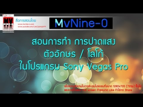 สอนการทำ การปาดแสงตัวอักษร / โลโก้ ในโปรแกรม Sony Vegas Pro