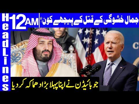 Saudi Crown Prince Responsible For Operation Against Khashoggi