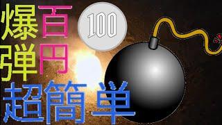 【超簡単】100均で超高火力の爆弾を作ってみたら世界が滅亡しそうになった!!