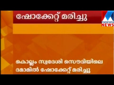 Kollam native died in Dhamam due to electric shock | Manorama News