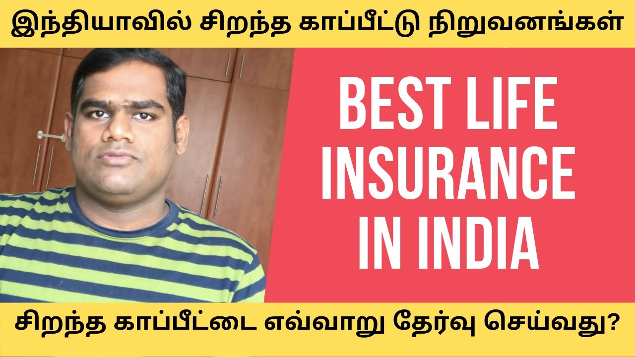 How To Choose Best Life Insurance Policy India-சிறந்த ...