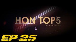 HON Top5 Thailand ประจำสัปดาห์ - EP.25