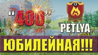 PETLYA - ЮБИЛЕЙНАЯ 400-АЯ ПОБЕДА [Clash of Clans]