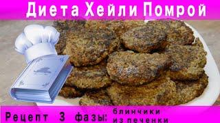 Рецепт третьей фазы Диеты Хейли Помрой: блинчики из телячьей печенки
