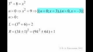 С6. Решите в целых числах уравнение...