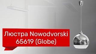 Люстра NOWODVORSKI 76298, 65619 (NOWODVORSKI 5764, 4953 GLOBE, GLOBE COPPER) обзор