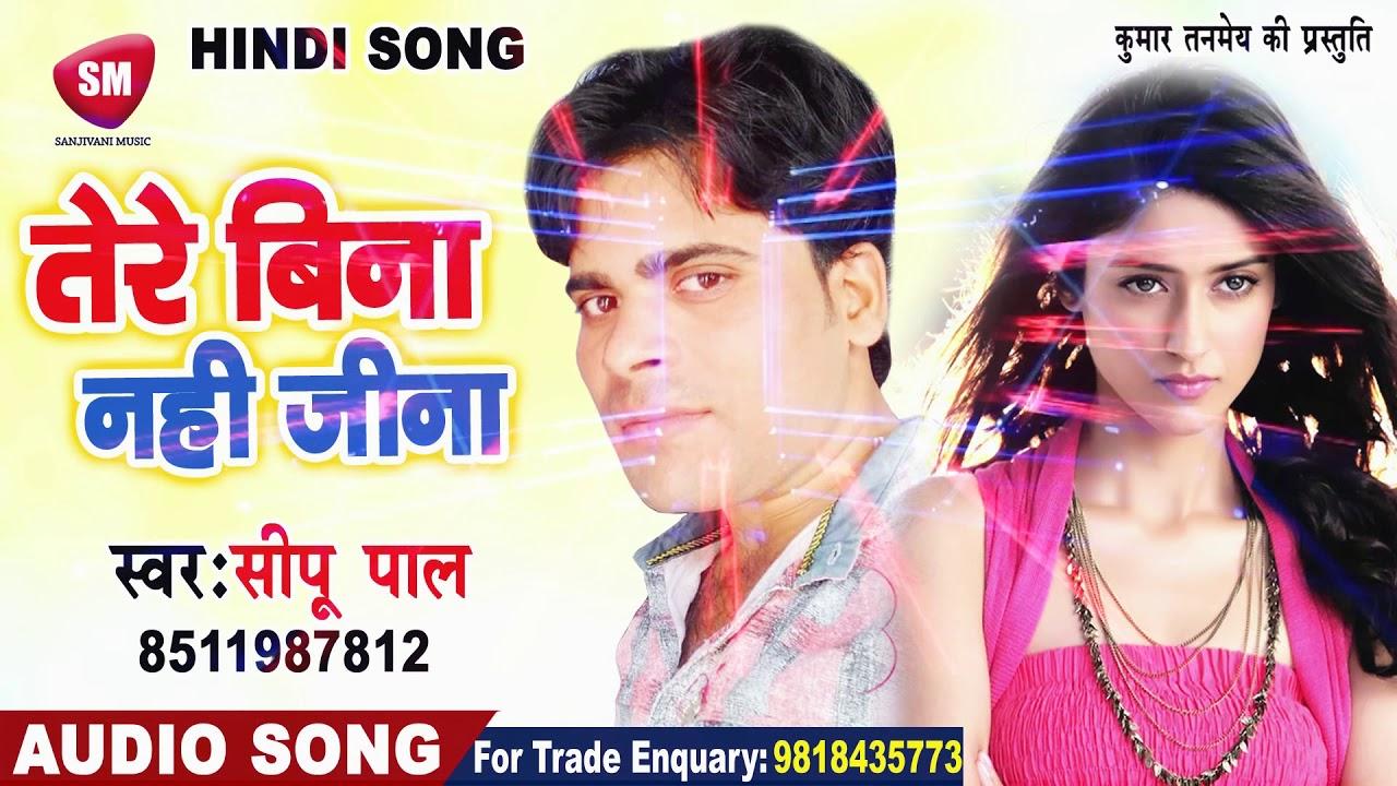 हिंदी गाना वीडियो एचडी