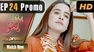 Pakistani Drama | Piyari Bittu - Episode 24 Promo | Express Entertainment Dramas | Sania Saeed