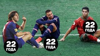 МБАППЕ ХОРОШ Но Роналду и Месси в 22 были МОНСТРАМИ Сравнение футболистов 120 ЯРДОВ