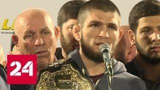 Смотреть видео В Дагестане прошла встреча с чемпионом UFC Хабибом Нурмагомедовым - Россия 24 онлайн