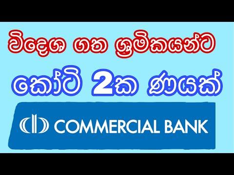 Housing Loan | Commercial Bank | 20 Million