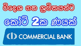 Housing Loan | Commercial Bank | 20 Million