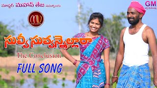 SUVVI SUVANNELLARA THE CONCLUSION NEW FOLK SONG 2020 #SVMALLIKTEJA #MAMIDIMOUNIKA #MVMUSIC