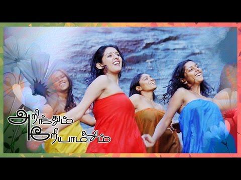 Arinthum Ariyamalum Tamil Movie | Song | Yela Yela Video | Navdeep, Sameksha | Yuvan Shankar Raja