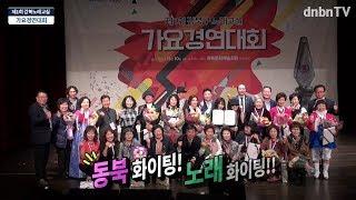 동북일보 주최 '제1회 강북구 노래교실 가요경연대회'