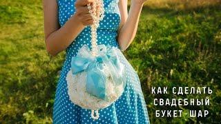 Круглый свадебный букет из гвоздик ☆флористика и декор☆