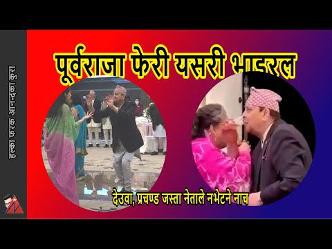 Ex-king Gyanendra viral
