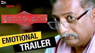 Sathamanam Bhavathi Movie Emotional Trailer | Sharwanand | Anupama | Prakash Raj | Telugu Cinema