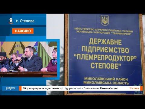 """НикВести LIVE: Селяне не дождались губернатора Стадника. Кризис в ГП """"Степовое"""""""