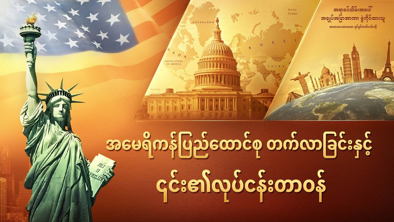 Myanmar Gospel Music Documentary (အရာခပ်သိမ်းအပေါ် အချုပ်အခြာအာဏာ စွဲကိုင်ထားသူ) အမေရိကန်ပြည်ထောင်စု တက်လာခြင်းနှင့် ၎င်း၏လုပ်ငန်းတာဝန်