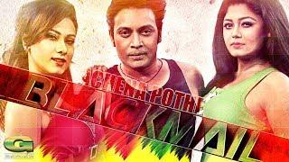 Achina Pothe || ft Boby | HD1080p 2017 | Poroshmita & Savi | Blackmail | Bangla Movie Song