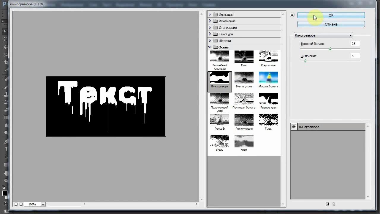 Adobe Photoshop CS6 Текстовый эффект Стекающая краска ...