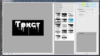 Adobe Photoshop CS6 Текстовый эффект Стекающая краска