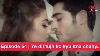 Pyaar Lafzon Mein Kahan Episode 54 | Ye dil tujh ko kyu itna chahy..
