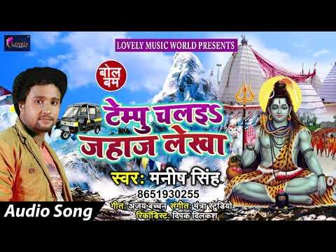 Manish Singh का सुपरहिट कावर गीत - Tempu Chaliha Jahaj Lekhan - Latest Bhojpuri Kawar Bhajan 2018