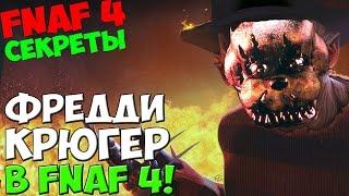 Five Nights At Freddy s 4 ФРЕДДИ КРЮГЕР В ФНАФ 4 Оо 5 ночей у Фредди