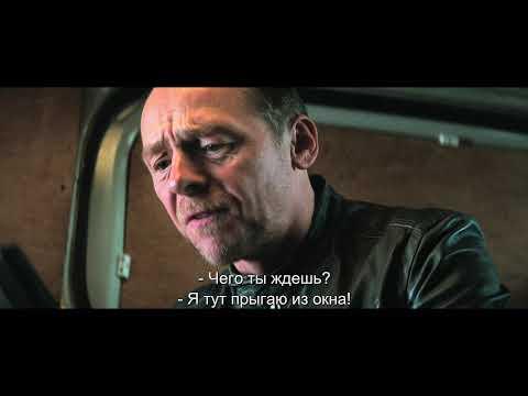 Миссия Невыполнима: Последствия (с субтитрами) - Trailer