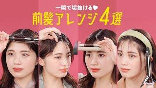 簡単な前髪の巻き方4選【カールアイロンとストレートアイロン】