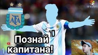 Познай капитана на националния отбор!