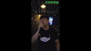 임창정 - 소주한잔 (COVER BY 조현민)