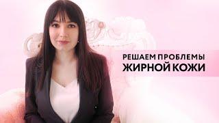 5 лайфхаков по уходу за жирной кожей Секреты ухода от косметолога ТОП средств