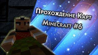 Minecraft #6. Проходження карти: Зразок Q-52T(Випробування від Shooter43)