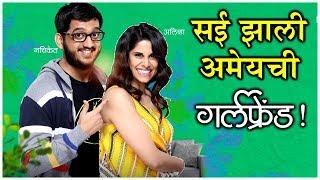 Girlfriend | सई झाली अमेयची गर्लफ्रेंड! | Saie Tamhankar, Amey Wagh | Upcoming Marathi Movie 2019