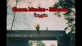 Shawn Mendes - Nervous مترجمة عربي