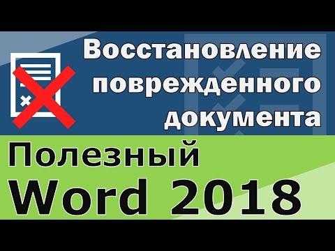 Восстановление поврежденного документа Word | Ошибка файл поврежден