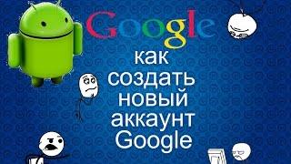 Урок 1.  Создание аккаунта Google